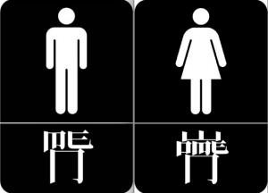 Men & Woman // 男子 & 女子